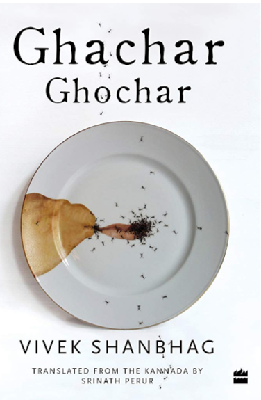 Book Review — Ghachar Ghochar by Vivek Shanbhag, translated by Srinath Perur